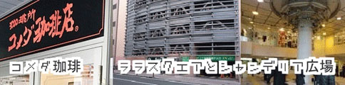 四日市駅付近の画像