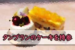 タンブランのケーキの画像