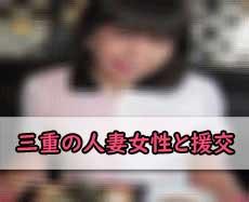 三重県の人妻女性の画像