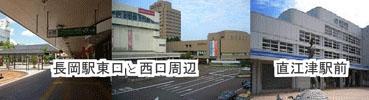 長岡駅の周辺の画像