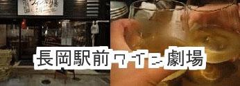 新潟のワイン劇場の画像