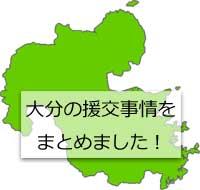 大分県の地図の画像