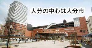 大分駅の援交スポットの画像