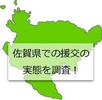 佐賀県の地図の画像