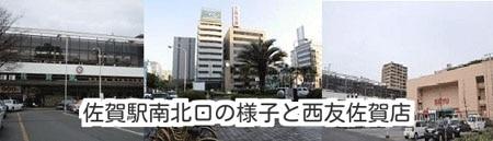 佐賀駅周辺の援交スポットの画像