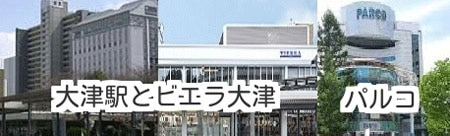 大津駅とビエラ大津の画像