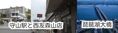 守山駅と琵琶湖の画像
