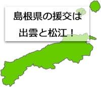 島根県の地図の画像