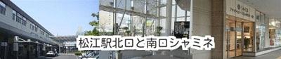 松江駅の付近の情報の画像