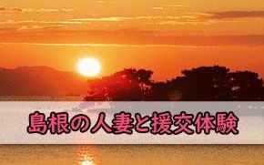 島根の人妻との援交の画像