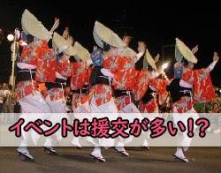 徳島の阿波踊りイベントは援交のチャンスの画像
