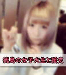 徳島のかわいい女子大生と援交の画像