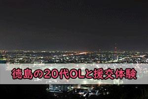 徳島の夜景の画像