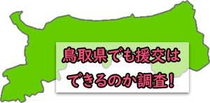 鳥取県の地図の画像