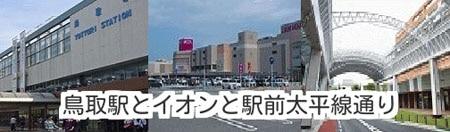鳥取駅の周辺の待ち合わせスポットの画像