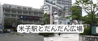 米子駅とだんだん広場の画像