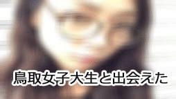 鳥取の女子大生との援交の画像