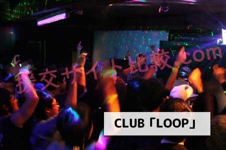 山形県の援交スポット「クラブLOOP」の画像