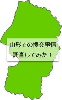 山形県の地図の画像