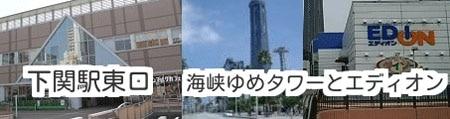 下関駅と海峡ゆめタワーの画像