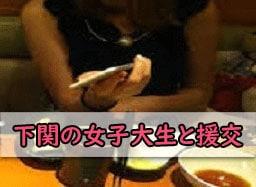 山口県の女子大生と援交した画像