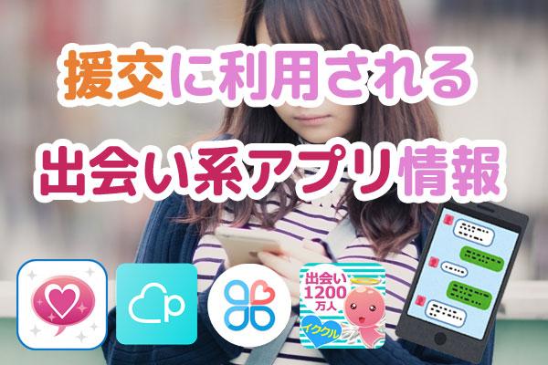 援交アプリ