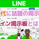 LINE掲示板 援交
