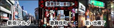 新宿の待ち合わせスポットの画像