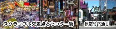 渋谷の待ち合わせスポットの画像