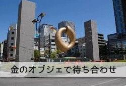 錦糸町駅前の金のオブジェ エコーで待ち合わせの画像
