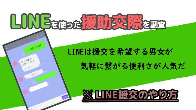 LINE 援交