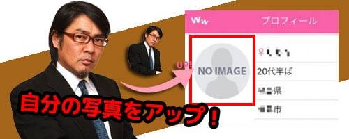 ワクワクメールのプロフィール画像を設定