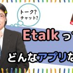 Etalk(イートーク)アプリ
