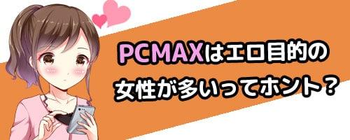 PCMAXの女性はエロ目的が多い