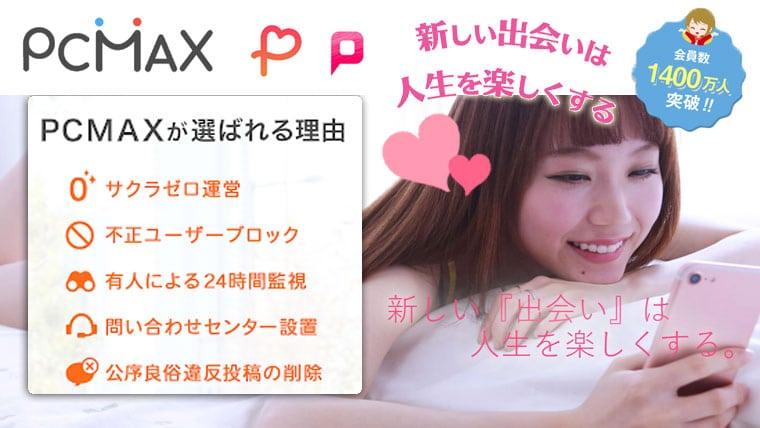 PCMAX 援交