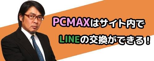 PCMAXでLINEの交換