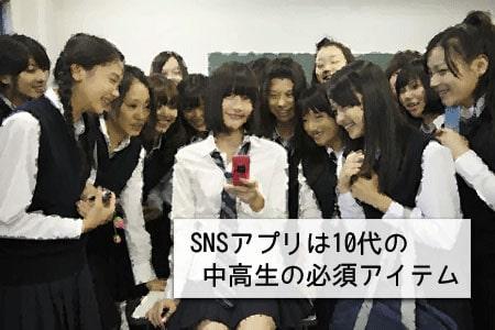 10代で人気のSNSアプリ