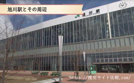 旭川の援交にオススメの待ち合わせスポット「旭川駅」の画像