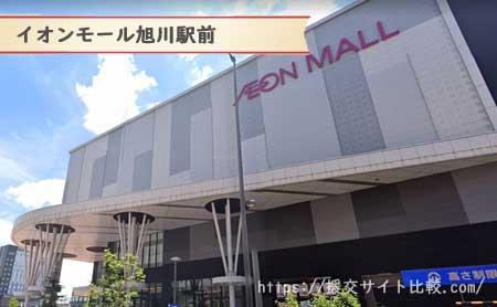 旭川の援交にオススメの待ち合わせスポット「イオンモール旭川駅前店」の画像