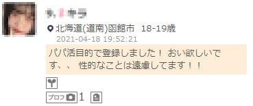 函館の援交女子の出会い系への書き込み画像