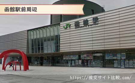 函館の援交にオススメの待ち合わせスポット「函館駅」の画像