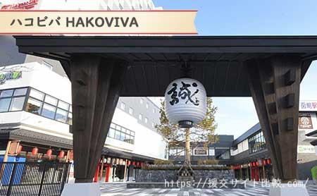 函館の援交にオススメの待ち合わせスポット「ハコビバ HAKOVIVA」の画像