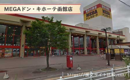 函館の援交にオススメの待ち合わせスポット「MEGAドン・キホーテ函館店」の画像