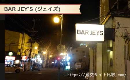 函館の援交女性のナンパスポットBAR JEY'S (ジェイズ)の画像