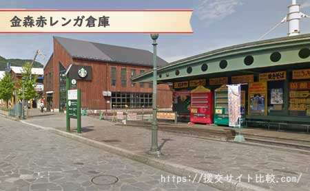 函館の援交女性のナンパスポット金森赤レンガ倉庫の画像