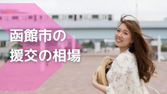 函館市の援交の相場