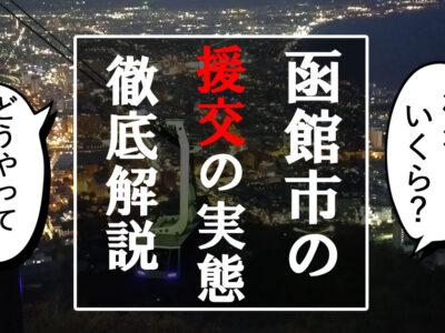 函館 援交