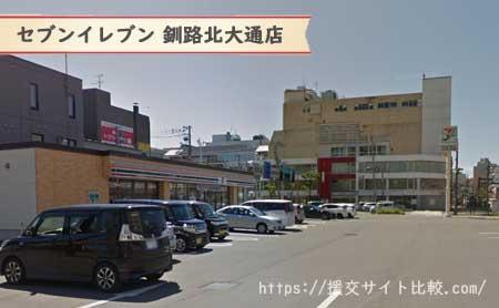 釧路の援交にオススメの待ち合わせスポット「セブンイレブン釧路北大通店」の画像