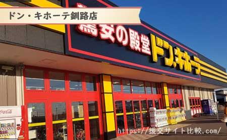 釧路の援交にオススメの待ち合わせスポット「ドン・キホーテ釧路店」の画像