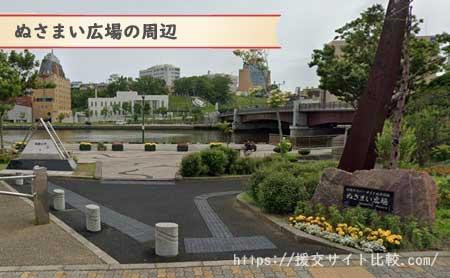釧路の援交女性のナンパスポットぬさまい広場の画像